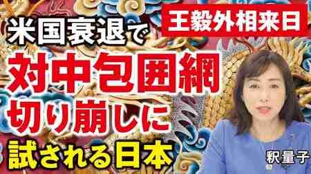 〈王毅外相来日〉米国衰退で対中包囲網切り崩しに、試される日本。(釈量子)【言論チャンネル】