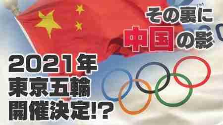 【独自スクープ】2021年東京オリンピック開催決定!?中国の「日本取り込み戦略」にダマされるな!~王毅外相来日の深層【ザ・ファクト】
