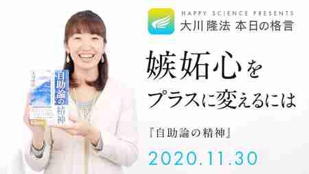 嫉妬心をプラスに変えるには(『自助論の精神』)/大川隆法 本日の格言 2020年11月30日