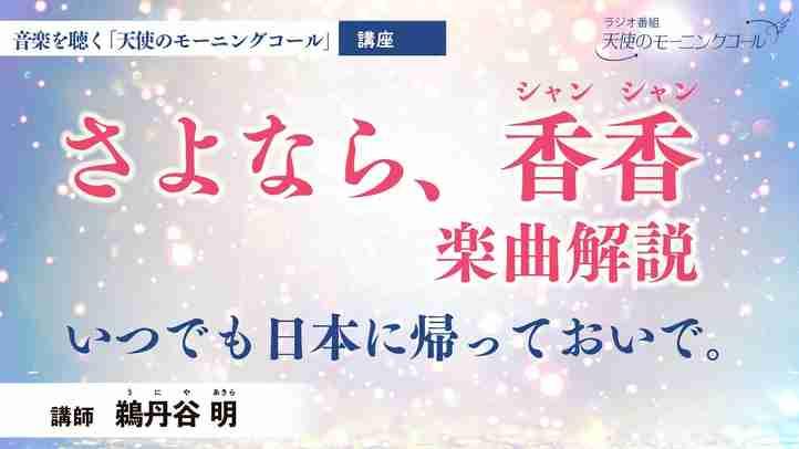 【講座】「さよなら、香香」楽曲解説  ─日本で生まれたのに。─