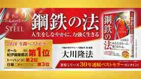 大川隆法総裁 法シリーズ『鋼鉄の法』が30年連続で年間ベストセラーにランクイン!