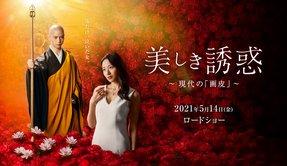 「美しき誘惑―現代の『画皮』―」横utukushikiKV1028_yoko_1920px.jpg