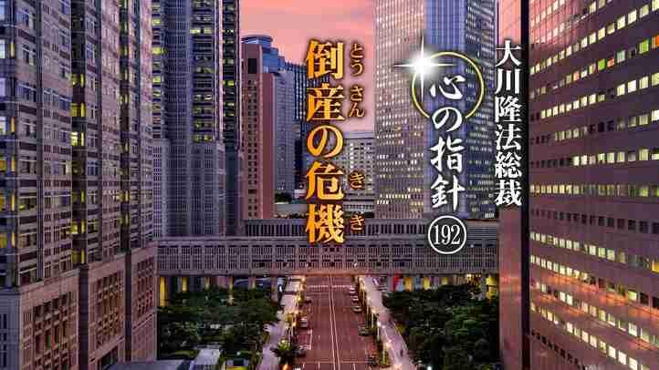倒産の危機―大川隆法総裁 心の指針192―
