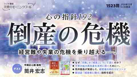 心の指針「倒産の危機」(2020/12/5、12/6放送)【天使のモーニングコール 1523回】