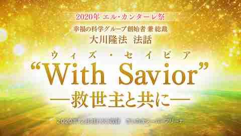 """法話「""""With Savior""""(ウィズ・セイビア)―救世主と共に―」を公開!(12/8~)"""