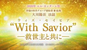 "「""With-Savior""―救世主と共に―」②.jpg"