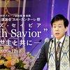 エル・カンターレ祭2560x1440-_速報カルーセル2.jpg