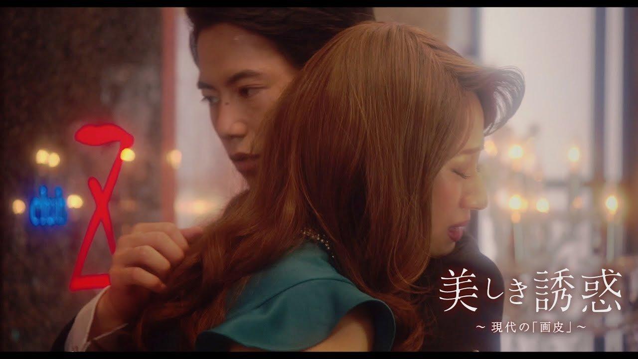 映画『美しき誘惑-現代の「画皮」-』特報【2021年5月14日(金)ROADSHOW】