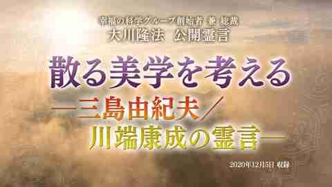 霊言「散る美学を考える―三島由紀夫/川端康成の霊言―」(音声のみ)を公開!(12/11~)