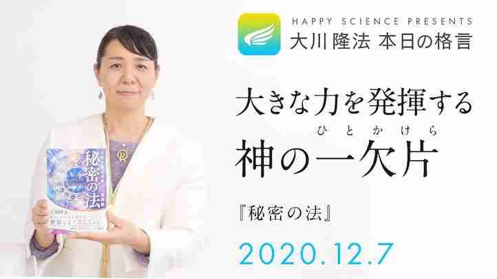 大きな力を発揮する神の一欠片(『秘密の法』)/大川隆法 本日の格言 2020年12月07日