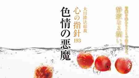 色情の悪魔―大川隆法総裁 心の指針193―