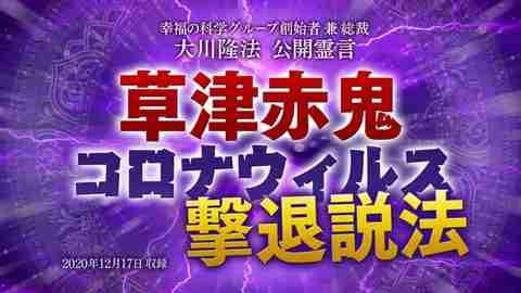 霊言「草津赤鬼 コロナウィルス撃退説法」を公開!(12/20~)