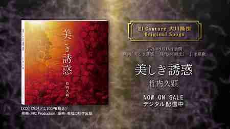 竹内久顕「美しき誘惑」WEBCM(映画『美しき誘惑-現代の「画皮」-』主題歌/2021年5月14日ロードショー)