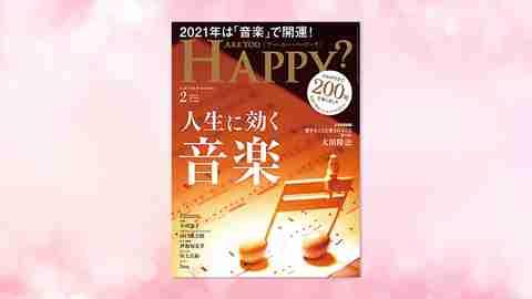 「人生に効く音楽」(「Are You Happy?」2021年2月号)12/25(金) 発刊【幸福の科学書籍情報】