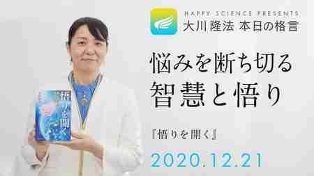 悩みを断ち切る智慧と悟り(『悟りを開く』)/大川隆法 本日の格言 2020年12月21日