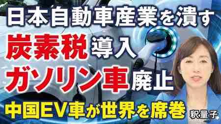 日本の自動車産業を潰す、炭素税導入、ガソリン車廃止。中国EV車が世界を席巻。(釈量子)【言論チャンネル】