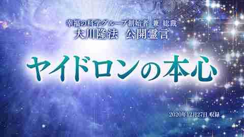 霊言「ヤイドロンの本心」を公開!(12/28~)