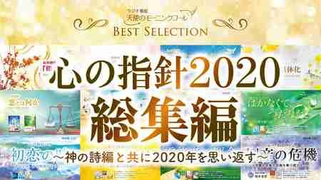 心の指針2020総集編~神の詩編と共に2020年を思い返す~【ベストセレクション】【天使のモーニングコール】