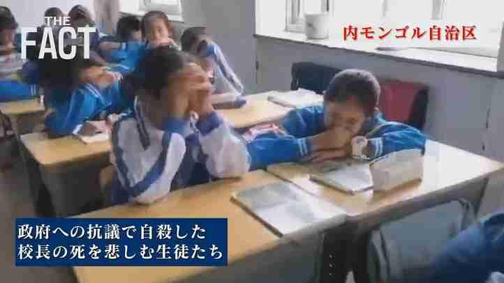 【現地映像第二弾!】中国政府の南モンゴル弾圧の歴史~明るみに出始めた南モンゴルの実態~【ザ・ファクト】