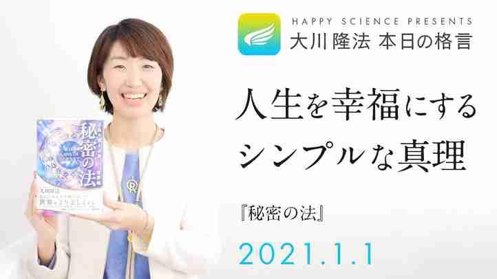 人生を幸福にするシンプルな真理(『秘密の法』)/大川隆法 本日の格言 2021年01月01日