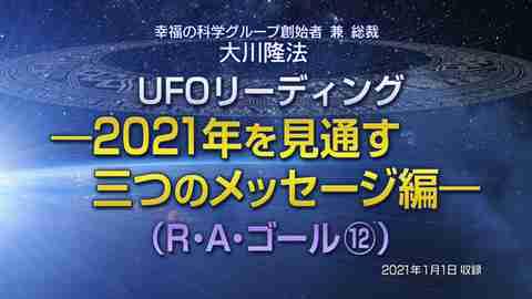 リーディング「UFOリーディング―2021年を見通す三つのメッセージ編―(R・A・ゴール[12])」を公開!(1/3~)