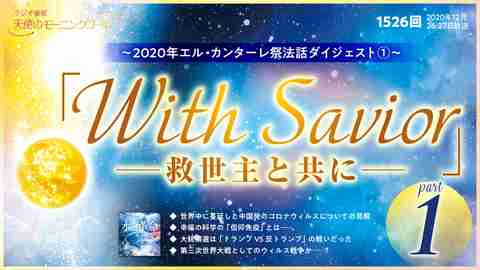 「With Savior—救世主と共に—」~2020年エル・カンターレ祭 法話ダイジェスト[1]~(2020/12/26、12/27放送)【天使のモーニングコール 1526回】