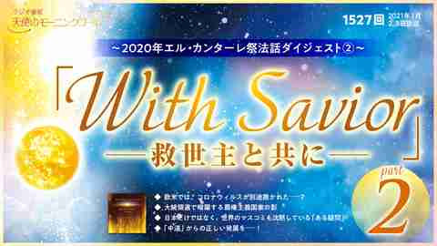 「With Savior―救世主と共に―」~2020年エル・カンターレ祭 法話ダイジェスト[2]~(2021/1/2、1/3放送)【天使のモーニングコール 1527回】