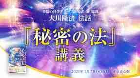 法話「『秘密の法』講義」を公開!(1/7~)