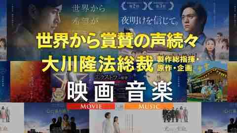 大川隆法総裁が手がける映画・音楽に、世界から賞賛の声続々!