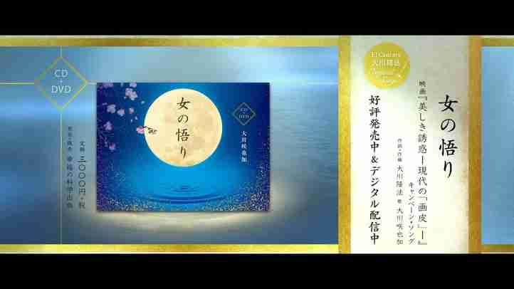大川咲也加「女の悟り」WEBCM|映画『美しき誘惑-現代の「画皮」-』キャンペーン・ソング