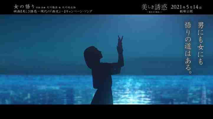 大川咲也加「女の悟り」MV Short ver.|映画『美しき誘惑-現代の「画皮」-』キャンペーン・ソング