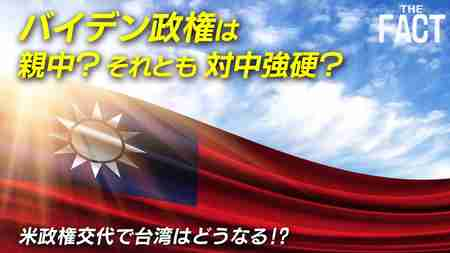 親中それとも対中強硬?バイデン新政権は台湾を守ることができるのか?【ザ・ファクト×ロバート・エルドリッヂ氏】