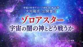 霊言「ゾロアスター 宇宙の闇の神とどう戦うか」を公開!(1/15~)