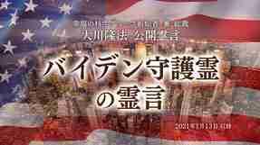 霊言「バイデン守護霊の霊言」を公開!(1/17~)