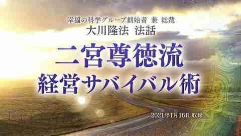 法話「二宮尊徳流経営サバイバル術」を公開!(1/19~)