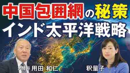 中国包囲網の秘策とは?元陸将が語るインド太平洋戦略。(用田和仁×釈量子)【言論チャンネル】