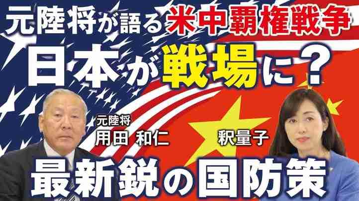 元陸将が語る米中覇権戦争、日本が戦場に?最新鋭の国防策とは。 電磁バリア・レーザー砲・日米同盟(用田和仁×釈量子)