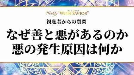 """【視聴者からの質問】なぜ世界には善と悪があるのか。悪の発生原因は何か【Weekly """"With Savior"""" 第2回】"""