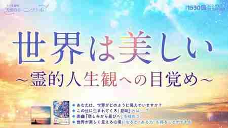 世界は美しい ~霊的人生観への目覚め~天使のモーニングコール 第1530回(2021/1/23,24)