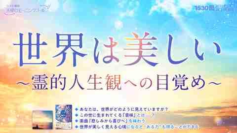世界は美しい~霊的人生観への目覚め~(2021/1/23、1/24放送)【天使のモーニングコール 1530回】