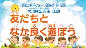 法話「友だちとなか良く遊ぼう」を公開!(1/30~)