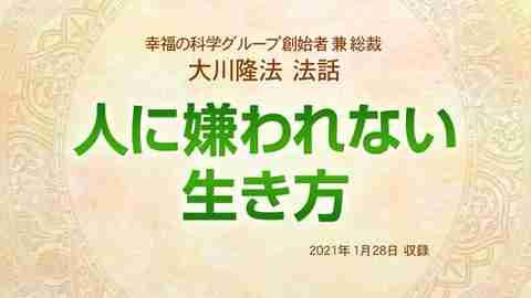 法話「人に嫌われない生き方」を公開!(1/31~)