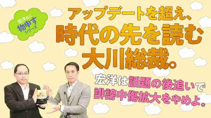 アップデートを超え、時代の先を読む大川総裁。宏洋は話題の後追いで誹謗中傷拡大をやめよ。【宏洋氏に物申すシリーズ104】