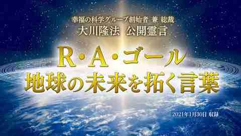 霊言「R・A・ゴール 地球の未来を拓く言葉」を公開!(2/2~)