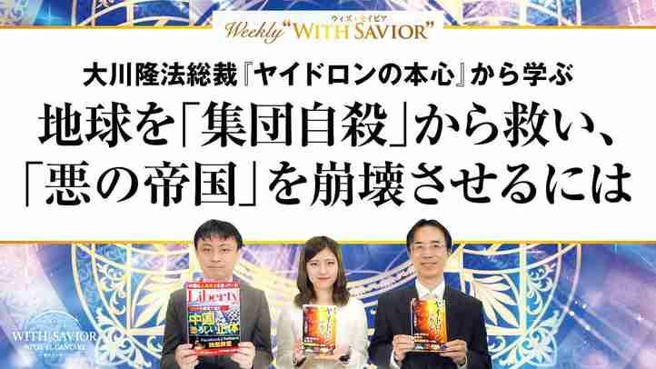 """大川隆法総裁「ヤイドロンの本心」から学ぶー地球を「集団自殺」から救い、「悪の帝国」を崩壊させるには【Weekly """"With Savior"""" 第5回】"""