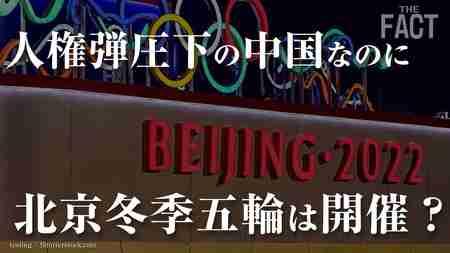 森会長の「女性蔑視発言」を超える五輪憲章違反!「中国の人権弾圧」と北京冬季五輪2022【ザ・ファクト】