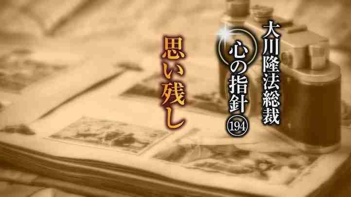 思い残し―大川隆法総裁 心の指針194―