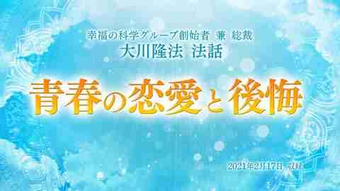 法話「青春の恋愛と後悔」を公開!(2/19~)