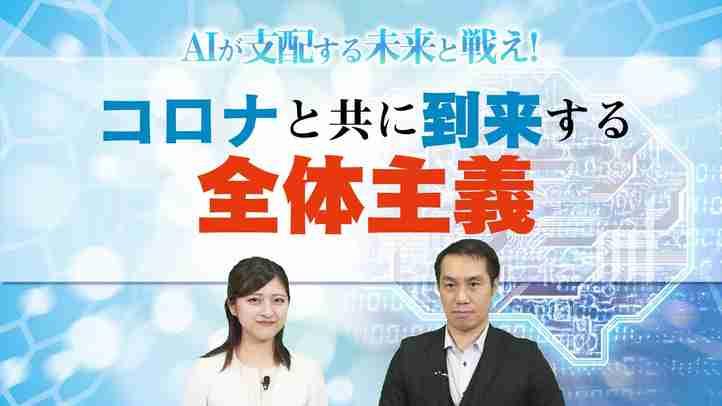 コロナと共に到来する全体主義【AIが支配する未来と戦うシリーズ①】