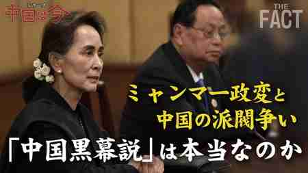 ミャンマー政変と米中それぞれの思惑〜シリーズ「中国は今」⑩【ザ・ファクト】